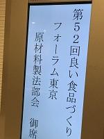 研修部会・原材料.jpg