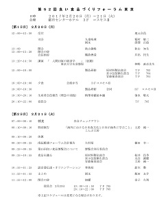 52東京Fスケジュール.jpg