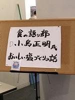 タイトル-塩S.jpg