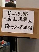 タイトル-梅S.jpg