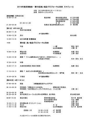 【2018年度総会・第55回秋田フォーラムスケジュール】.jpg
