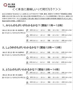 アンケート (2)S.jpg