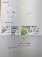 中沢先生資料.jpg