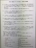 会員の責務.jpg