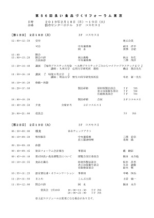 56東京Fスケジュール(Excel).jpg