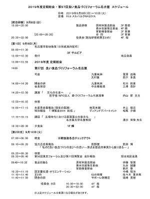 ★S2019年度総会・第58回名古屋フォーラムスケジュール.jpg