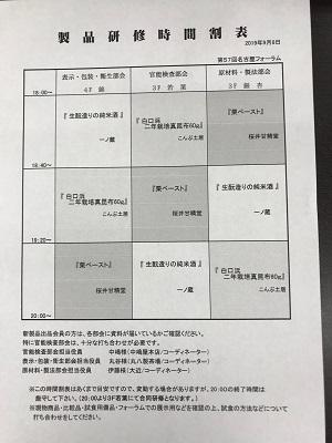 ★研修時間割.jpg
