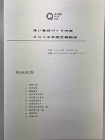 ★総会5.jpg