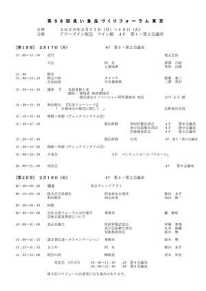 58東京Fスケジュール(Excel)3s.jpg