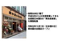 2020良い食フォーラム「岡本屋永吉商店」-02.jpg