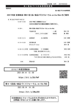 【通信148】2021年度総会61回フォーラム案内★2.jpg