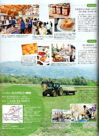 私のカントリー84号(良い食八ヶ岳2013)-2.jpg