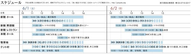 schedule2013.jpg