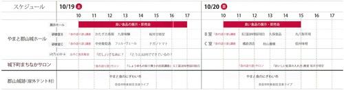 schedule1019.jpg