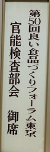 50tokyo.kannou2.jpg