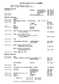 第51回南紀勝浦フォーラムスケジュールH.jpg