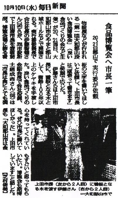 mainichi1010.jpg