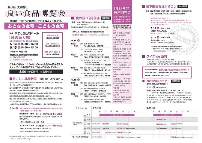yamatokoriyama_2014_2.jpg