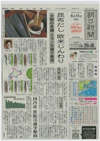 asahi20150831-2.jpg