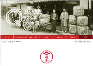 member_gamen_kitsukura.jpg